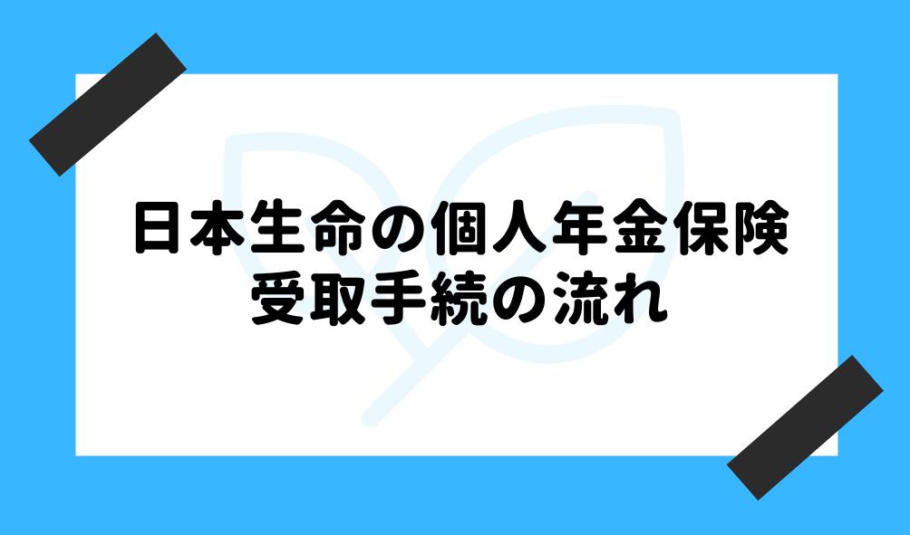 個人年金 日本生命_受取手続きの流れのイメージ画像