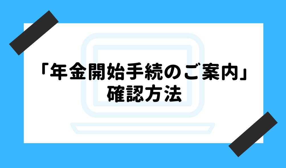 個人年金 日本生命_年金開始手続のご案内の確認方法のイメージ画像