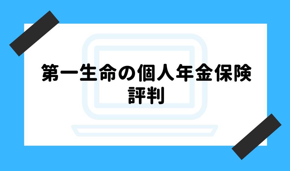 個人年金 第一生命_評判のイメージ画像