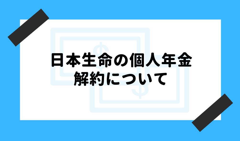 個人年金 日本生命_解約のイメージ画像