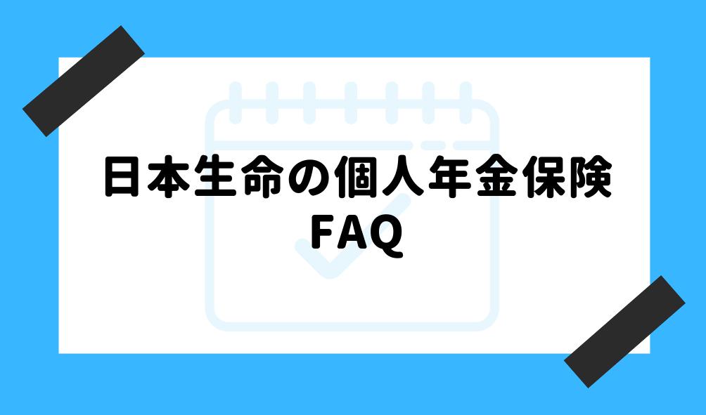 個人年金 日本生命_FAQのイメージ画像