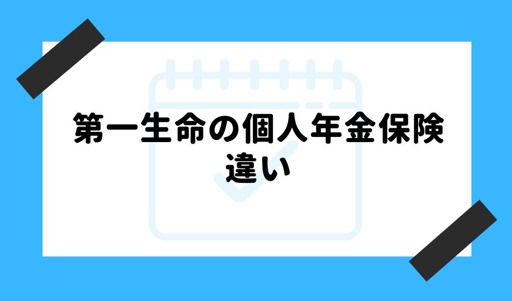 個人年金 第一生命_違いのイメージ画像