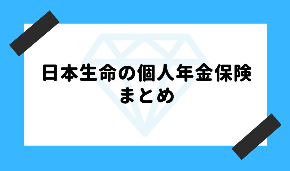 個人年金 日本生命_まとめのイメージ画像