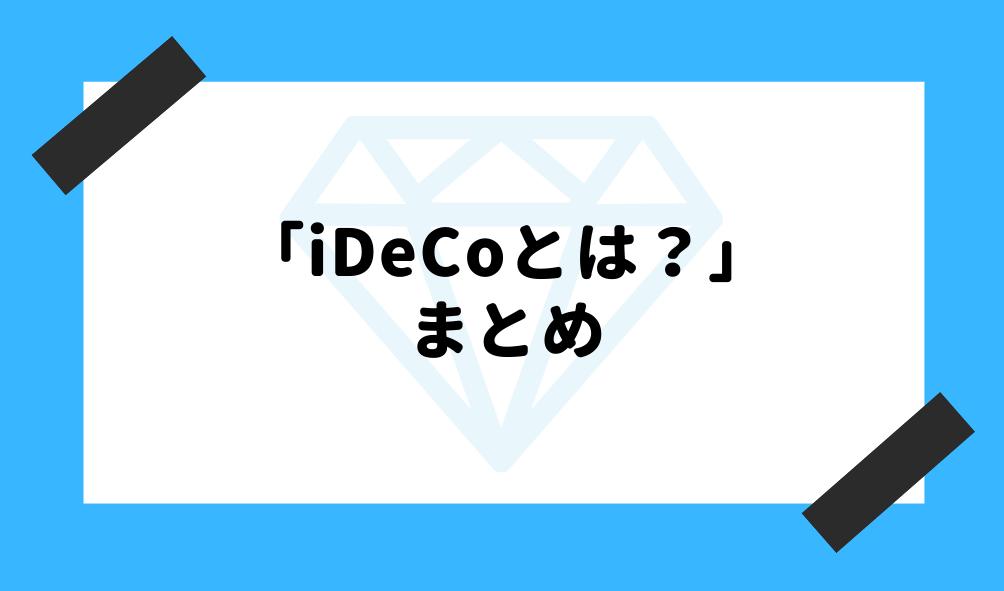 iDeCo とは_まとめのイメージ画像