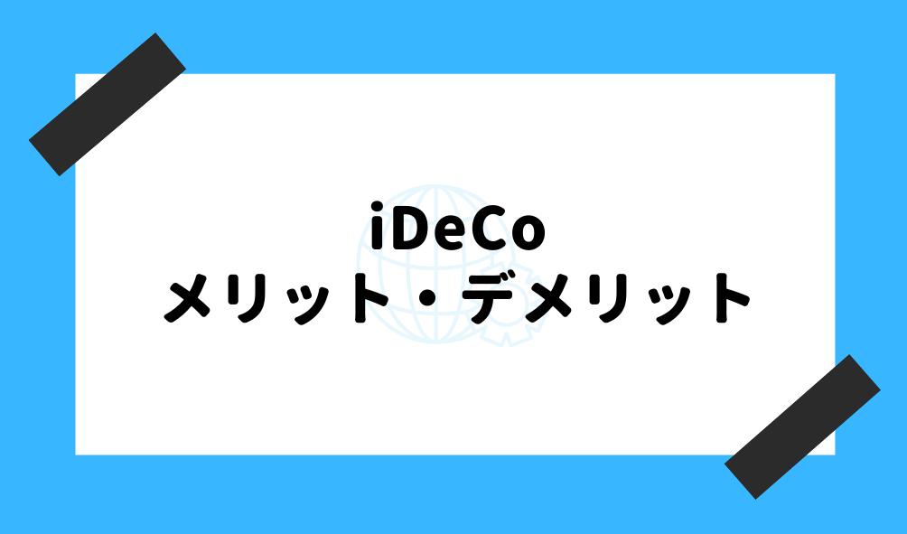 iDeCo とは_メリット・デメリットのイメージ画像