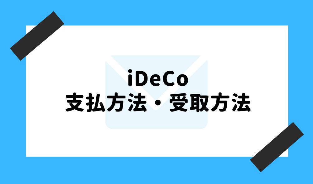 iDeCo とは_支払方法・受取方法のイメージ画像