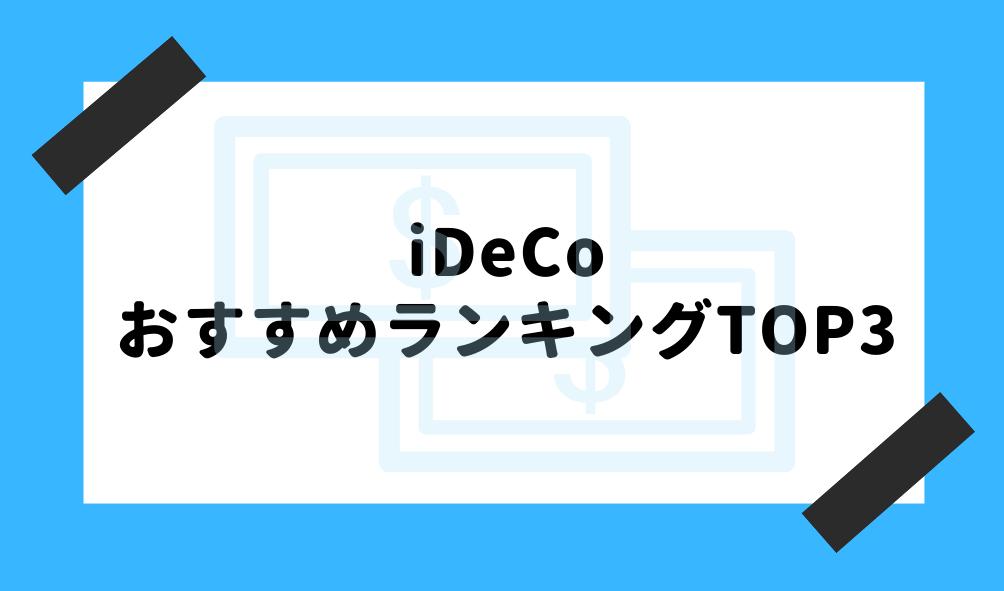 iDeCo とは_おすすめランキングTOP3のイメージ画像