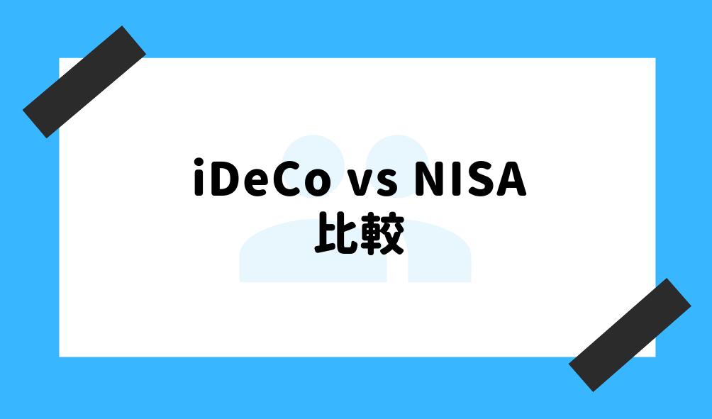 ideco 比較_iDeCoとNISAの比較のイメージ画像