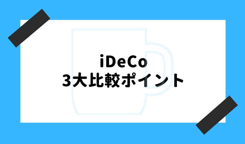 ideco 比較_iDeCoの比較ポイントのイメージ画像