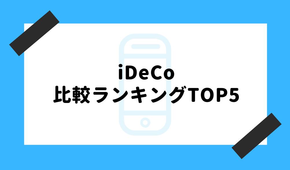 ideco 比較_iDeCo比較ランキングのイメージ画像