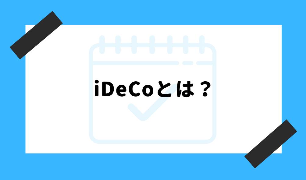 ideco おすすめ_基礎知識のイメージ画像