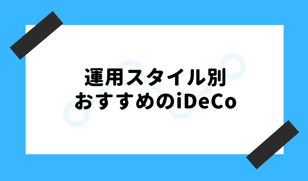 ideco おすすめ_おすすめのiDeCoのイメージ画像