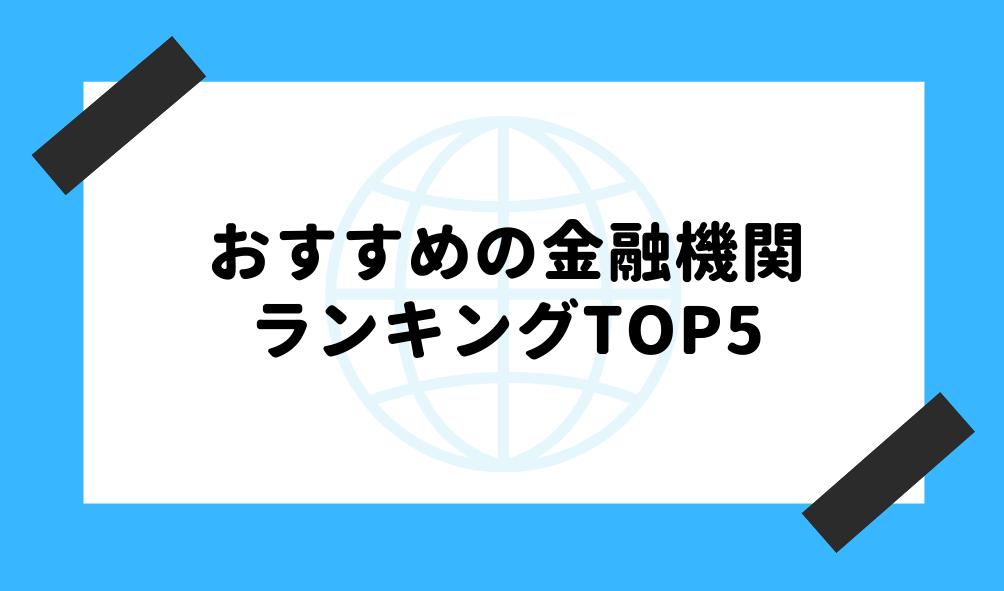 ideco おすすめ_金融機関ランキングTOP5のイメージ画像