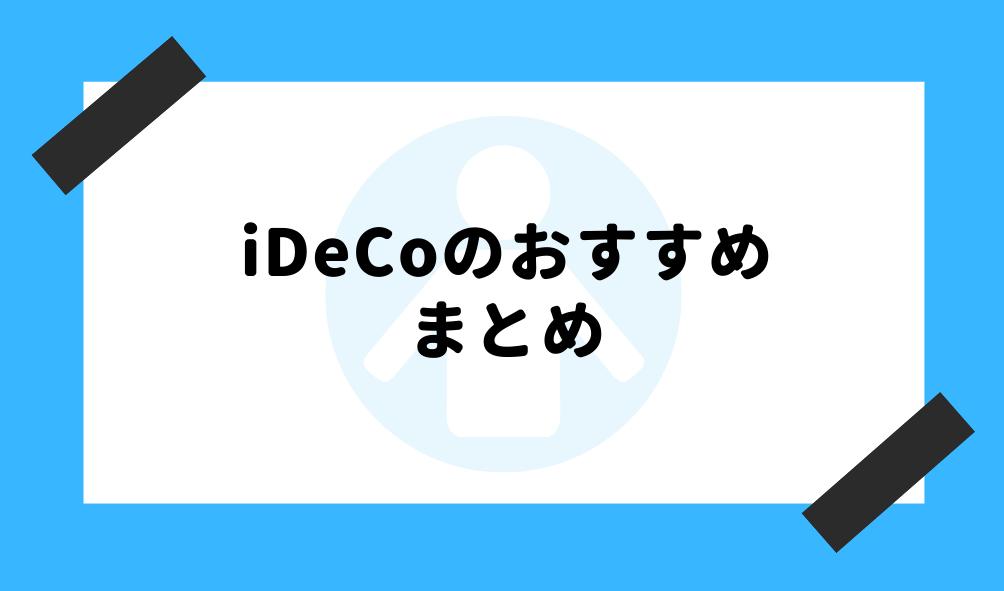 ideco おすすめ_まとめのイメージ画像