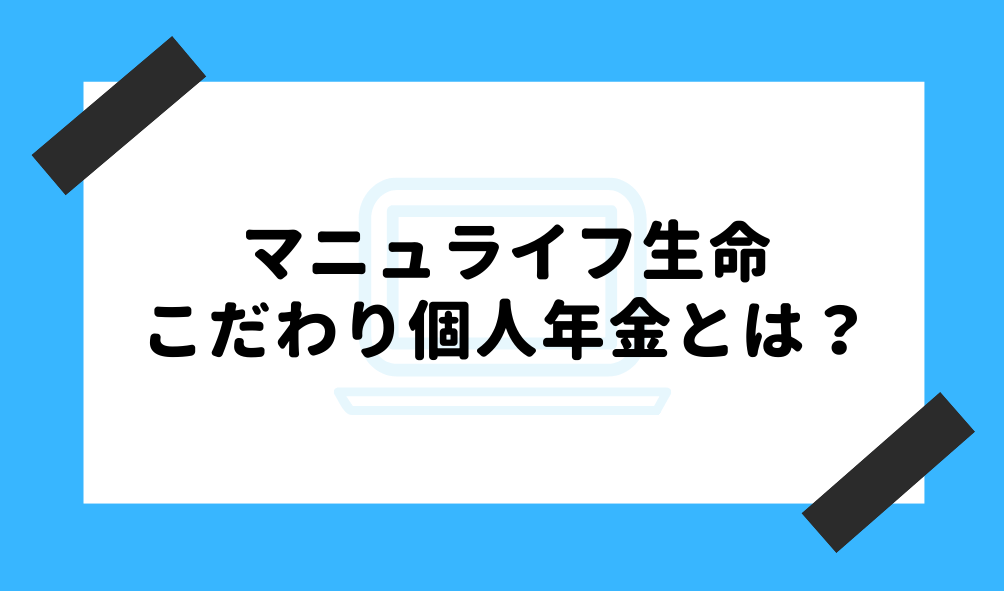 マニュライフ生命 評判_こだわり個人年金のイメージ画像