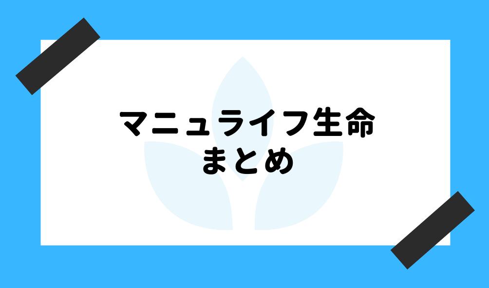 マニュライフ生命 評判_まとめのイメージ画像