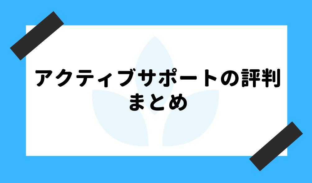 アクティブサポート 評判_まとめのイメージ画像