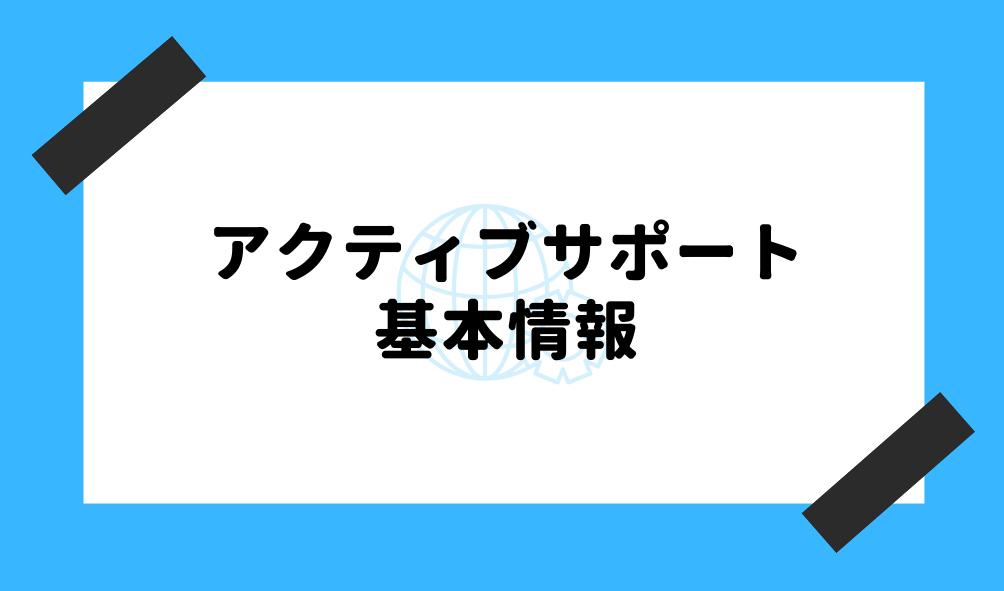 アクティブサポート 評判_基本情報のイメージ画像