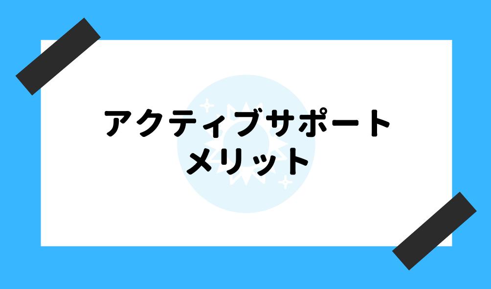 アクティブサポート 評判_メリットのイメージ画像