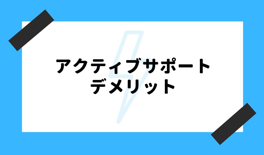アクティブサポート 評判_デメリットのイメージ画像