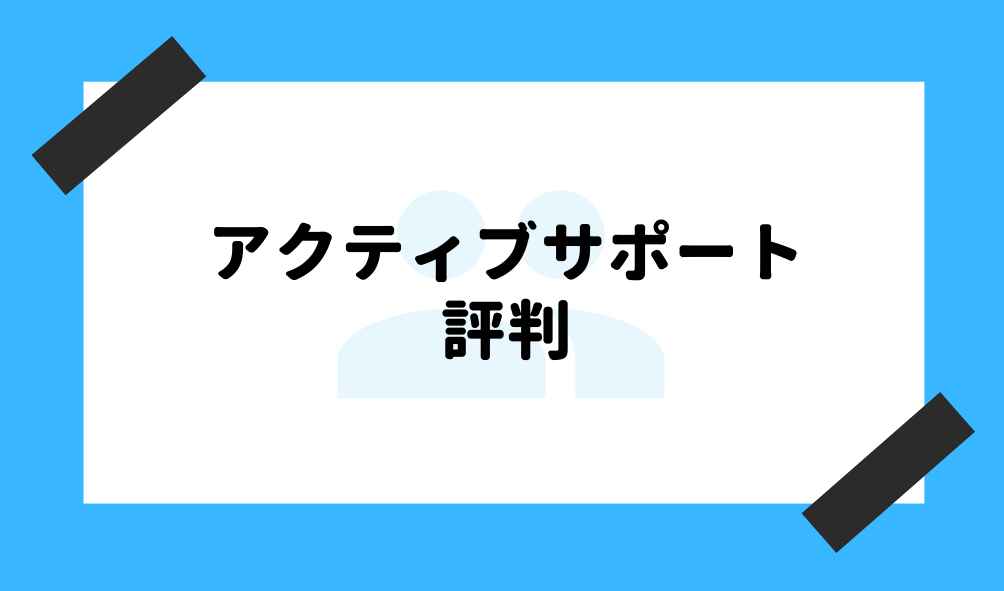 アクティブサポート 評判_評判のイメージ画像