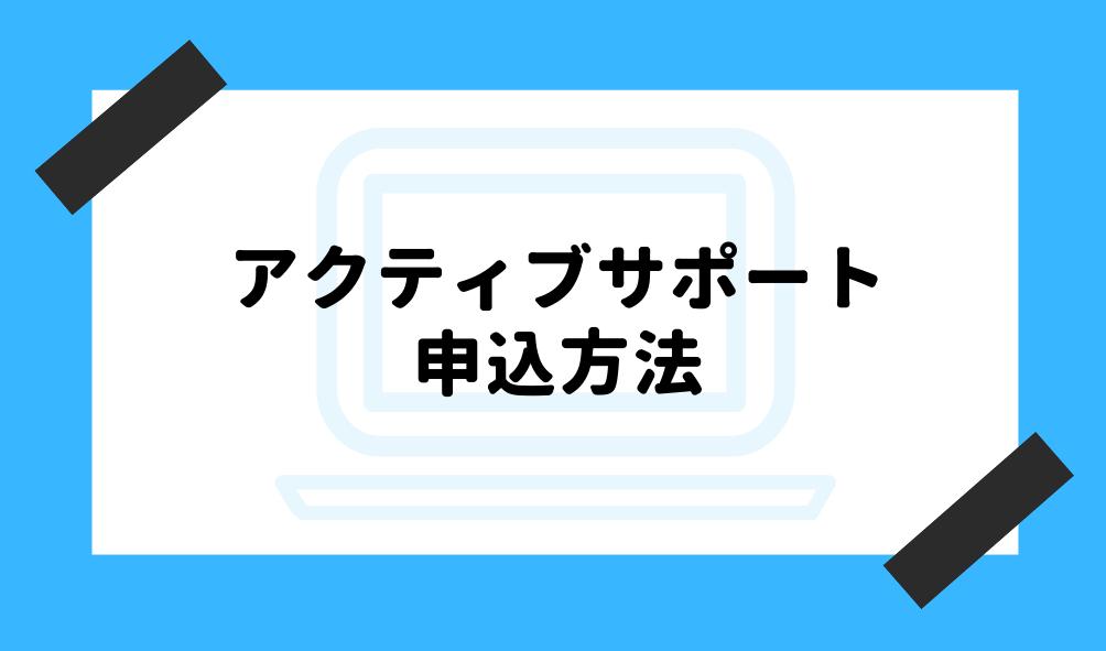 アクティブサポート 評判_申込方法のイメージ画像