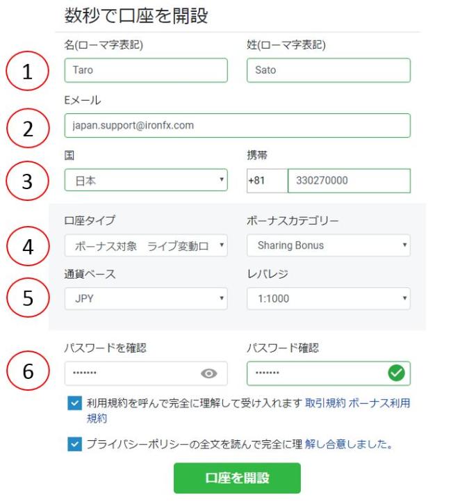 ironfx 評判_口座開設方法①のイメージ画像