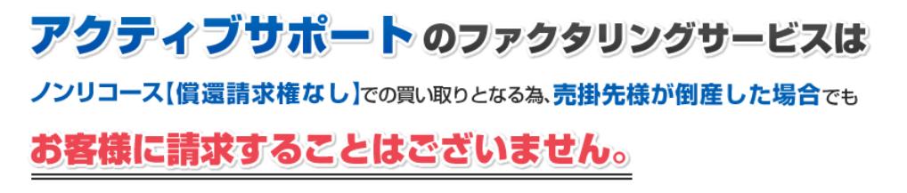 アクティブサポート 評判_償還請求権なしのイメージ画像