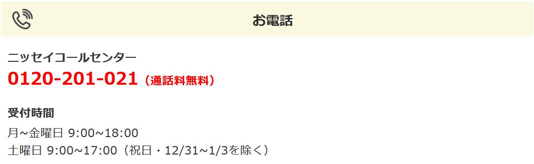 個人年金 日本生命_コールセンターに関する情報のイメージ画像