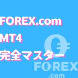 forexcom-mt4サムネイル