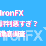 ironfx評判サムネイル