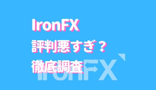IronFXの評判が悪すぎるのは誤解?おすすめな8つのメリットをご紹介