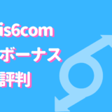 is6com評判サムネイル