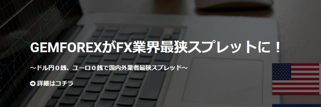 GEM FOREX 評判_業界最狭スプレッドのイメージ画像