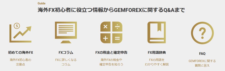 GEM FOREX 評判_初心者向けコンテンツのイメージ画像