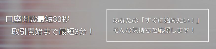 GEM FOREX 評判_口座開設のイメージ画像