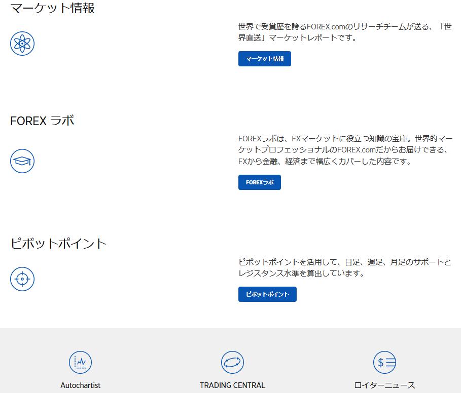 forex.com 評判_情報コンテンツのイメージ画像