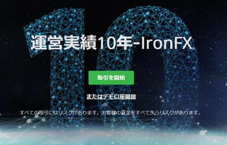 ironfx 評判_IronFXのtopのイメージ画像