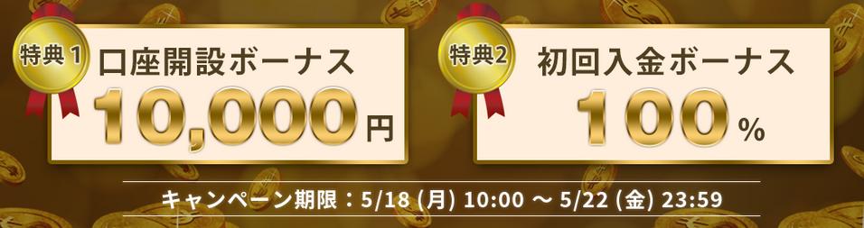 is6com 評判_口座開設ボーナス・入金ボーナスのイメージ画像