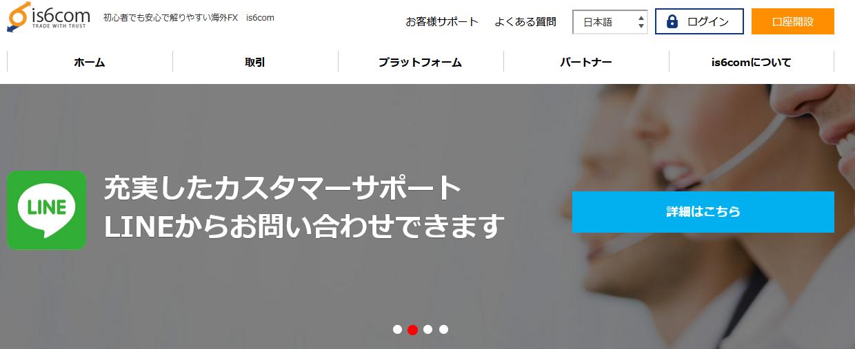is6com 評判_TOP画像のイメージ画像