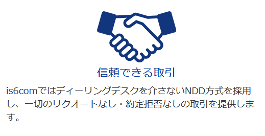 is6com 評判_NDD方式のイメージ画像