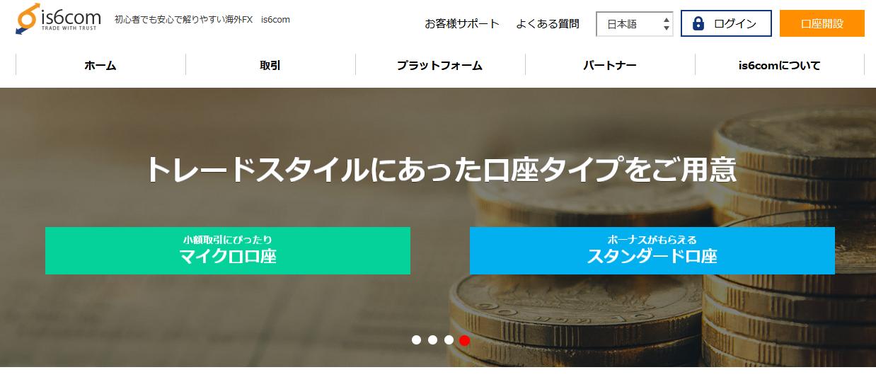 is6com 評判_ホームページのイメージ画像