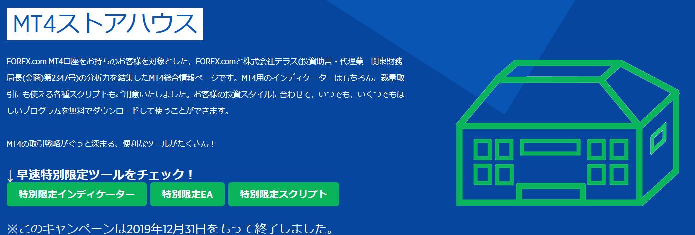 forex.com mt4_MT4ストアハウスのイメージ画像
