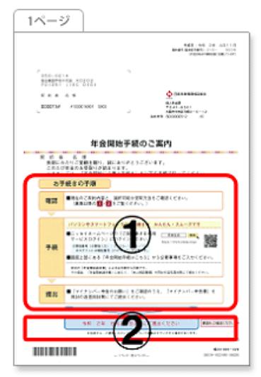 個人年金 日本生命_年金開始手続の確認方法①のイメージ画像
