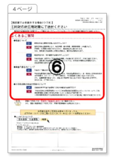 個人年金 日本生命_年金開始手続の確認方法④のイメージ画像