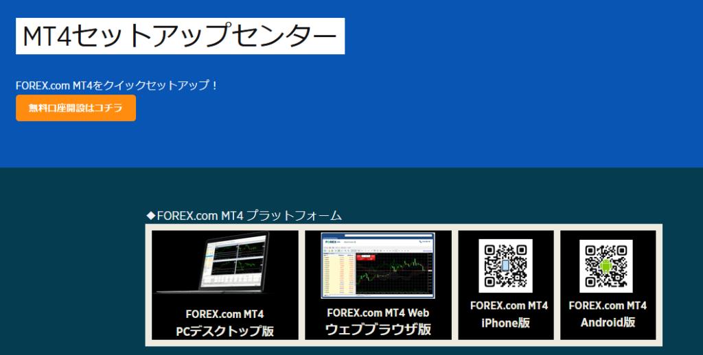 forex.com mt4_PCへのダウンロード・ログイン方法の手順①のイメージ画像