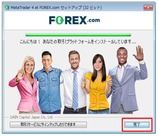 forex.com mt4_PCへのダウンロード・ログイン方法の手順③のイメージ画像