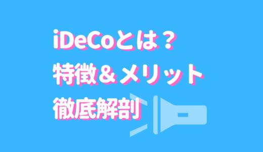 iDeCoとは?特徴をサクッと把握!3大デメリット&おすすめランキングTOP3は?