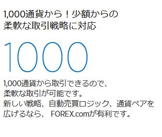 forex.com mt4_1000通貨単位から取引できるイメージ画像