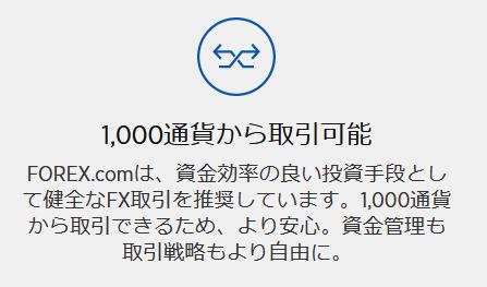 forex.com 評判_1,000通貨からの少額取引が可能なイメージ画像